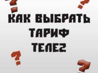 Выбрать тариф Теле2