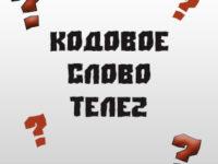 Кодовое слово Теле2