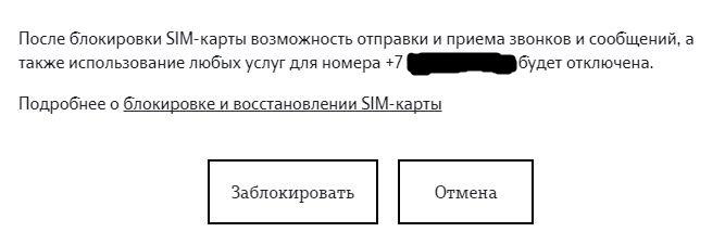 блокировка сим-карты теле2