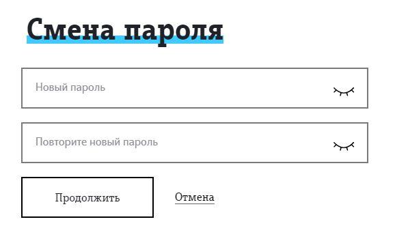 смена пароля личный кабинет теле2