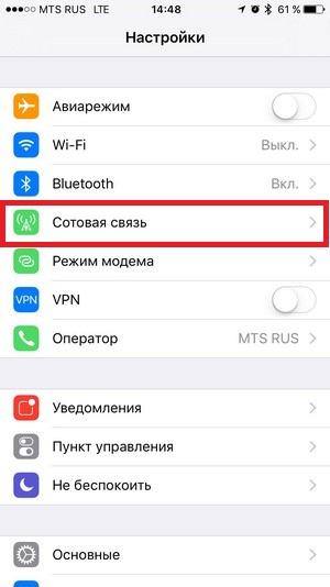 подключить 4G iOS шаг 1