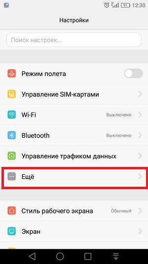 подключить 4G андроид 1