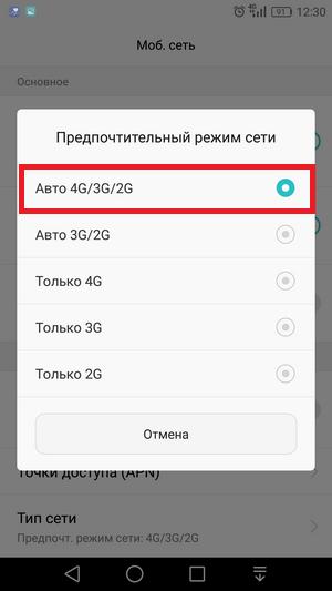подключить 4G андроид шаг 2