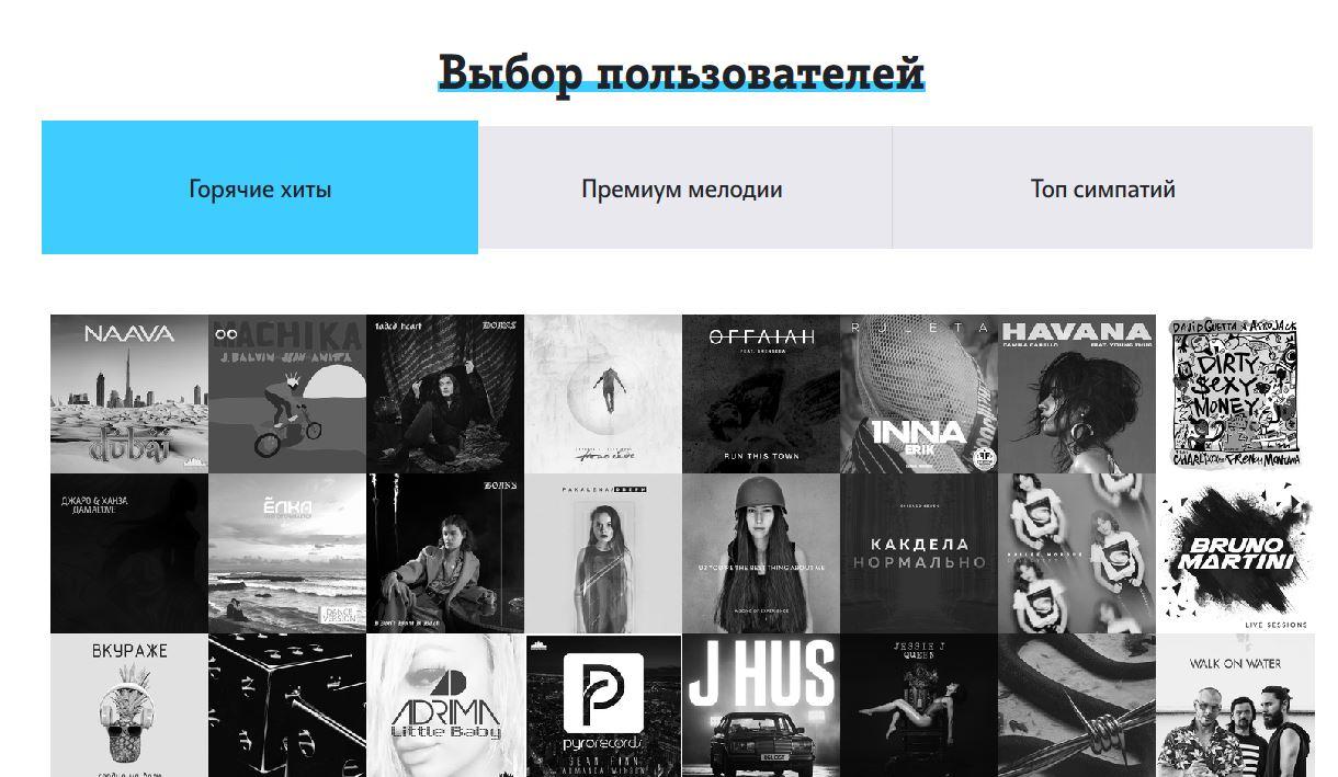 теле2 гудок каталог мелодий бесплатно