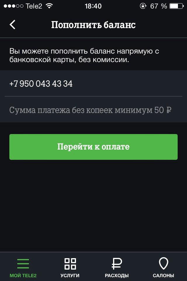 оплата теле2 с банковской карты без комиссии онлайн