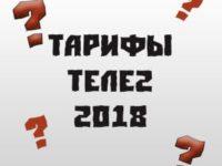 тарифы теле2 2018