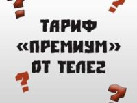 тариф премиум теле2