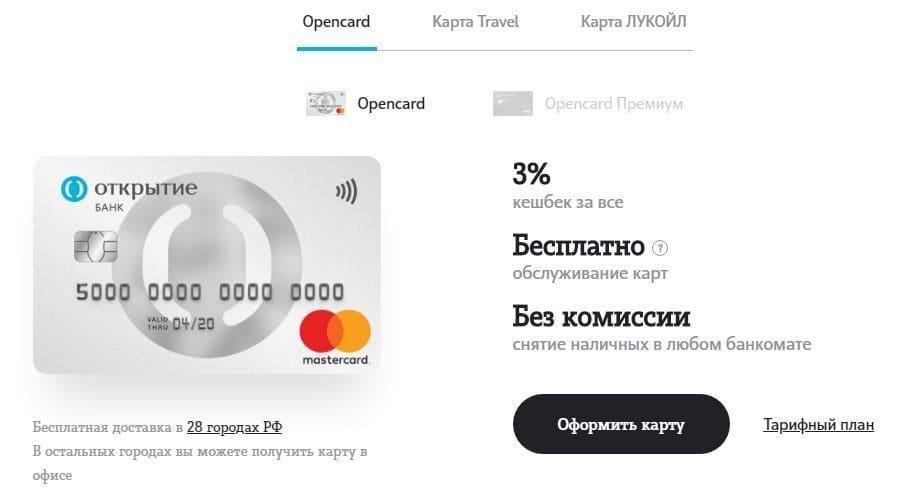 Банковская карта Теле2 - Открытие