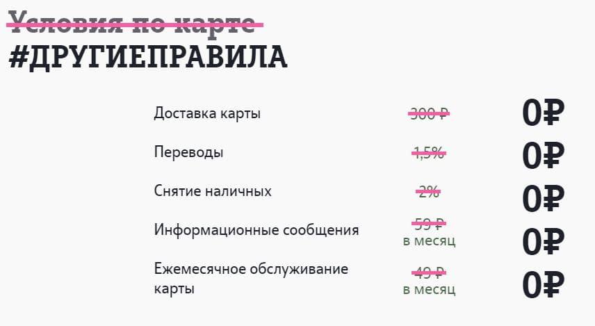 оплата теле2 с банковской карты через интернет без комиссии иркутск