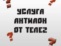 Антиаон Теле2