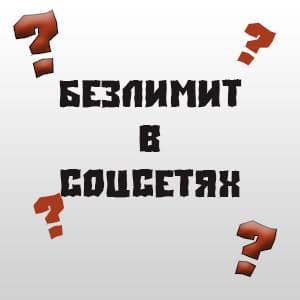 безлимит на соцсети теле2