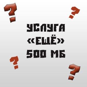 Услуга Еще 500 мб