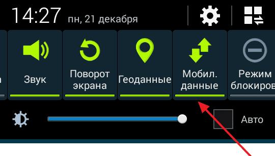 Отключить передачу данных Андроид