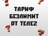 Тариф Безлимит от Теле2