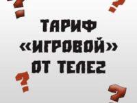 Тариф Игровой Теле2
