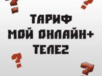 Тариф Мой Онлайн+