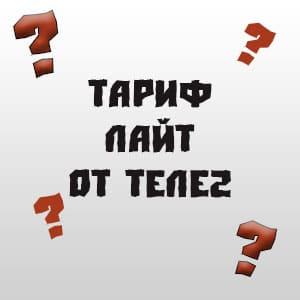 Тариф Лайт Теле2
