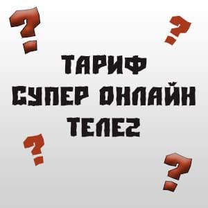 тариф Супер Онлайн теле2