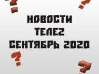 новости теле2